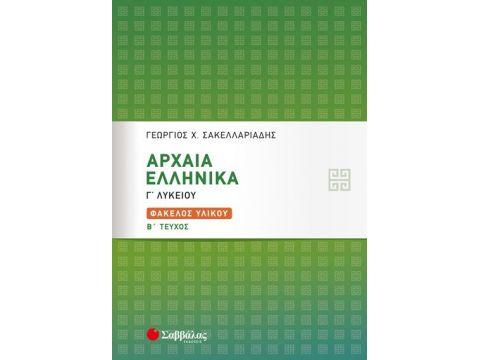 Αρχαία Ελληνικά Γ' Λυκείου: Φάκελος Υλικού β' τεύχος