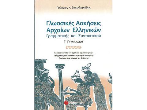 Γλωσσικές Ασκήσεις Αρχαίων Γ' Γυμνασίου (Σακελλαριάδη)