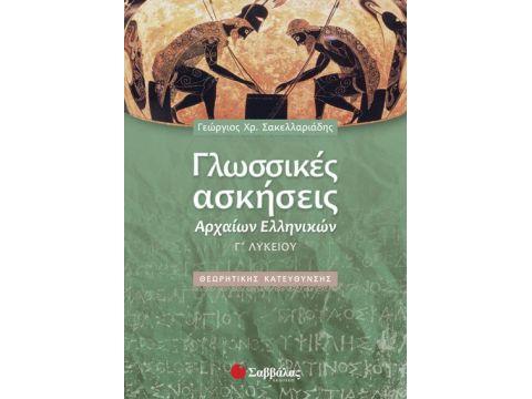 Γλωσσικές Ασκήσεις Αρχαίων Γ' Λυκείου ( θ.Κ.) Σακελλαριάδης