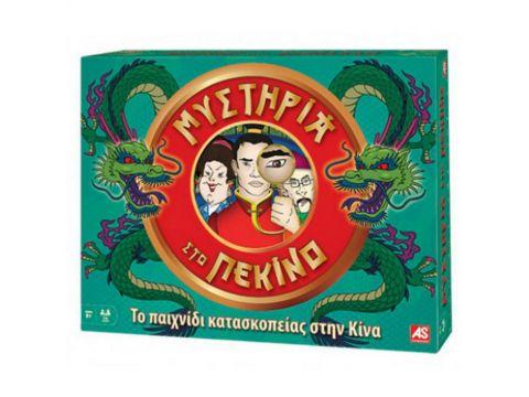 As company Επιτραπέζιο Παιχνίδι Μυστήρια Στο Πεκίνο
