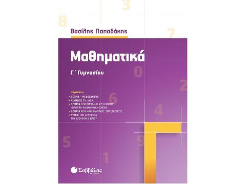 Μαθηματικά Γ' Γυμνασίου(Παπαδάκης) 39034