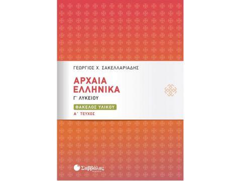 Αρχαία Ελληνικά Γ΄ Λυκείου: Φάκελος Υλικού α΄ τεύχος