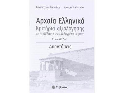 Αρχαία Ελληνικά Γ΄ Λυκείου: Κριτήρια αξιολόγησης για το αδίδακτο και το διδαγμένο κείμενο