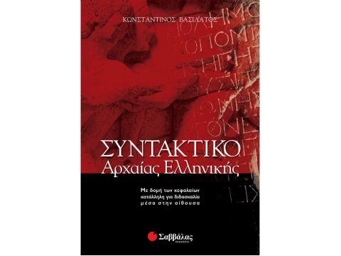 Συντακτικό Αρχαίας Ελληνικής