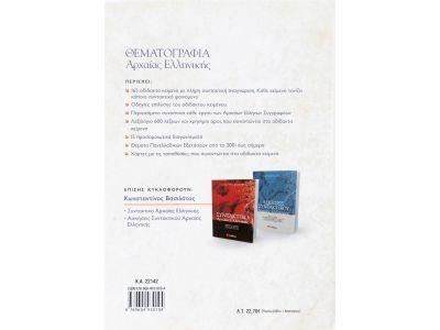 Θεματογραφία Αρχαίας Ελληνικής (+ βιβλίο Απαντήσεων)
