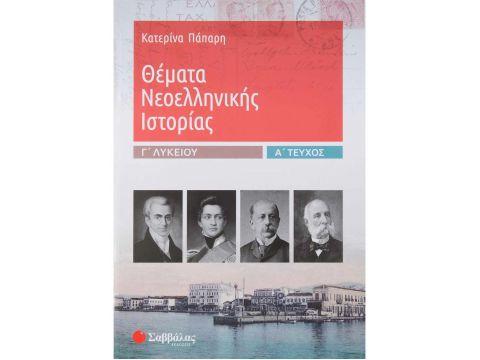 Θέματα Νεοελληνικής Ιστορίας Γ΄ Λυκείου α΄ τεύχος