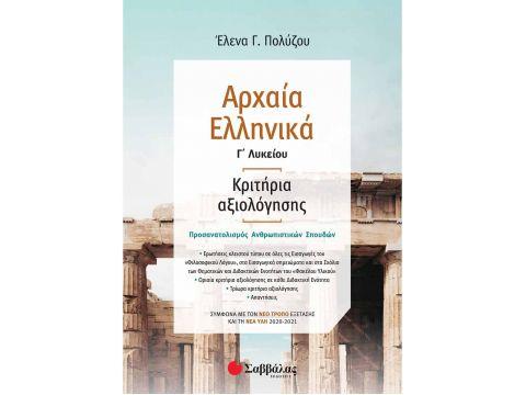 Αρχαία Ελληνικά Γ΄ Λυκείου: Κριτήρια αξιολόγησης – Σύμφωνα με τον νέο τρόπο εξέτασης με βάση τη νέα ύλη