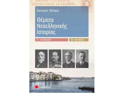 Θέματα Νεοελληνικής Ιστορίας Γ΄ Λυκείου β΄ τεύχος